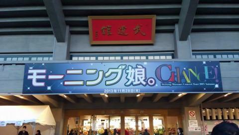20131128_musume_budoukan_ch