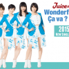 Juice=Juice単独 NHK大阪ホールコンサート!参加