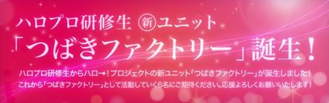 20150429_tsubakifactory_hea