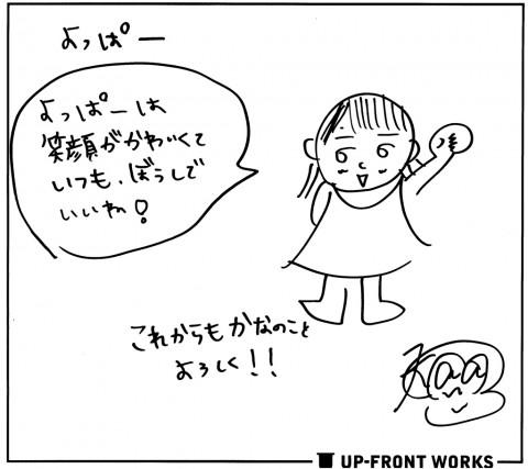 20151212_messagesighnkai_kanachan