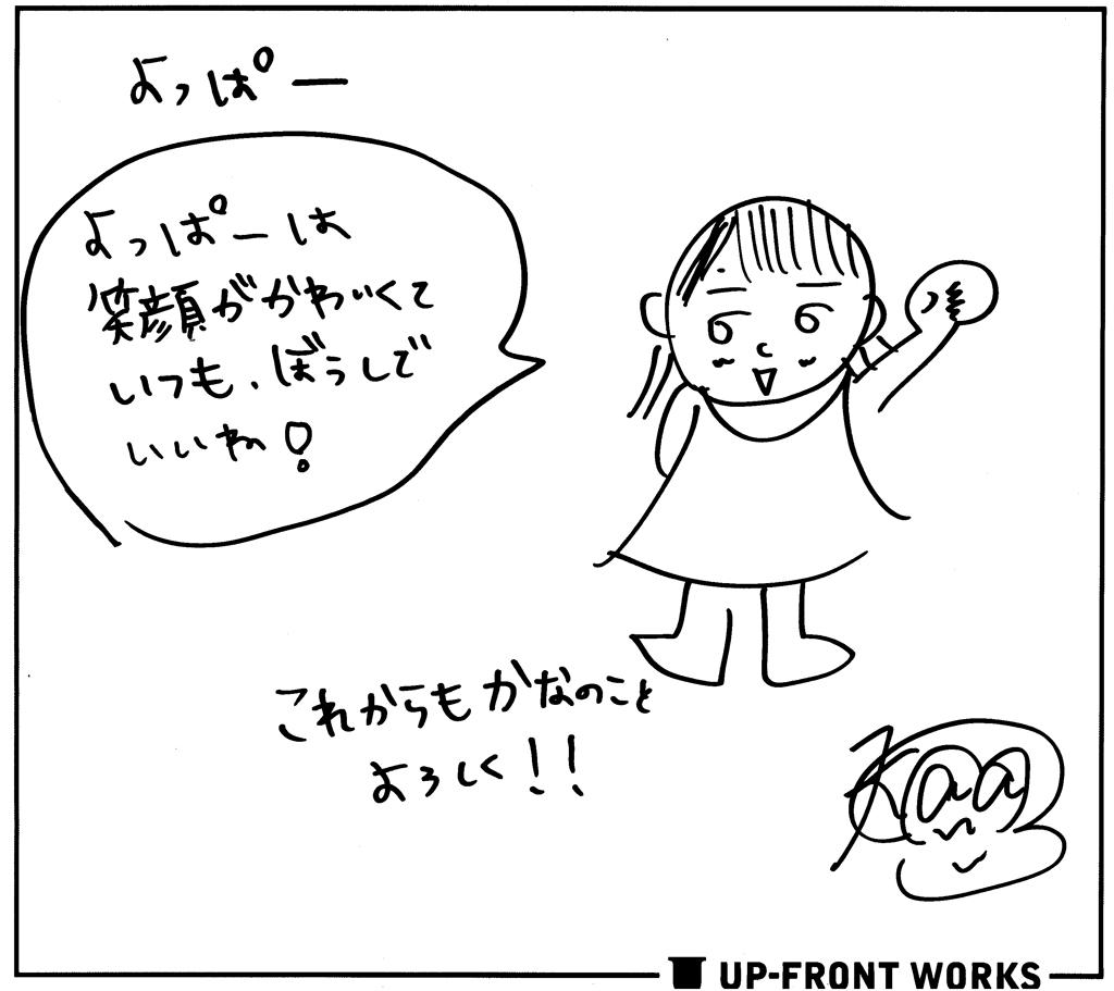 いばキラTV:(;゙゚'ω゚'):