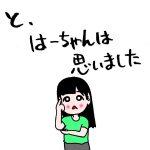 輪廻転生…改めて…(・ω・)